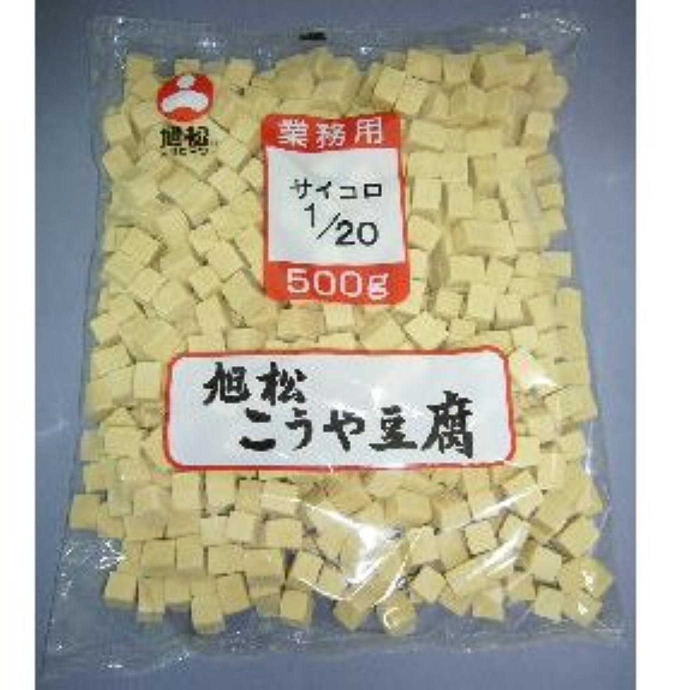 拡声器本質的に明るくする旭松)こうや豆腐サイコロ1/20 500g(1/20???)