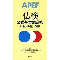 仏検公式基本語辞典 3級・4級・5級