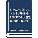 ジャニーズタレントのTURNINGPOINT04 大倉忠義 2019年 03 月号 [雑誌]: J-GENERATION 増刊