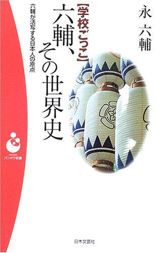 学校ごっこ 六輔、その世界史―六輔が活写する日本人の原点 / 永 六輔