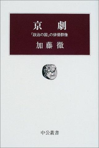 京劇―「政治の国」の俳優群像 (中公叢書)の詳細を見る