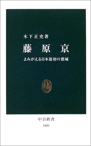 藤原京―よみがえる日本最初の都城 (中公新書)の詳細を見る