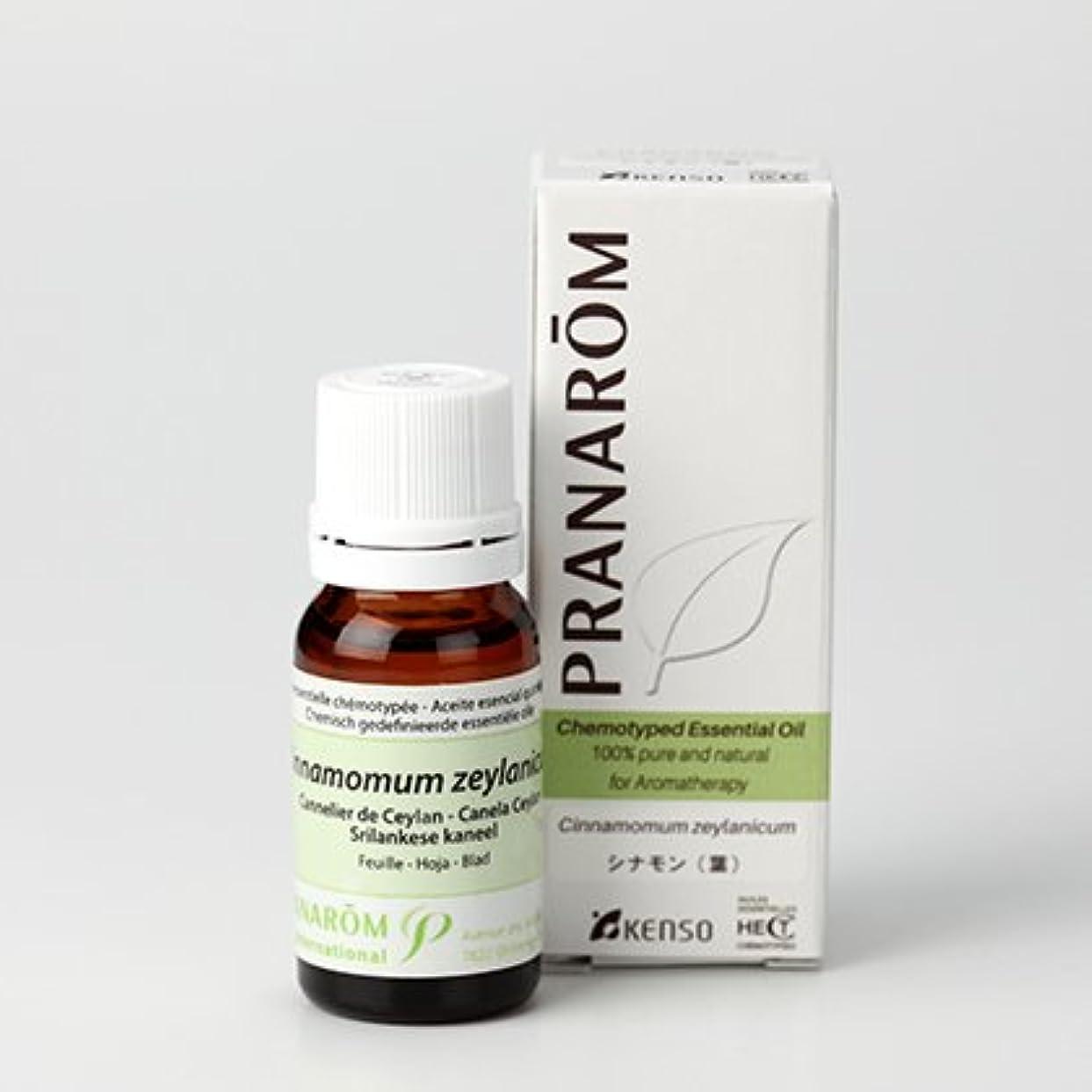 罹患率不当ますますシナモン(葉) 10ml プラナロム社エッセンシャルオイル(精油)スパイス系ミドルノート