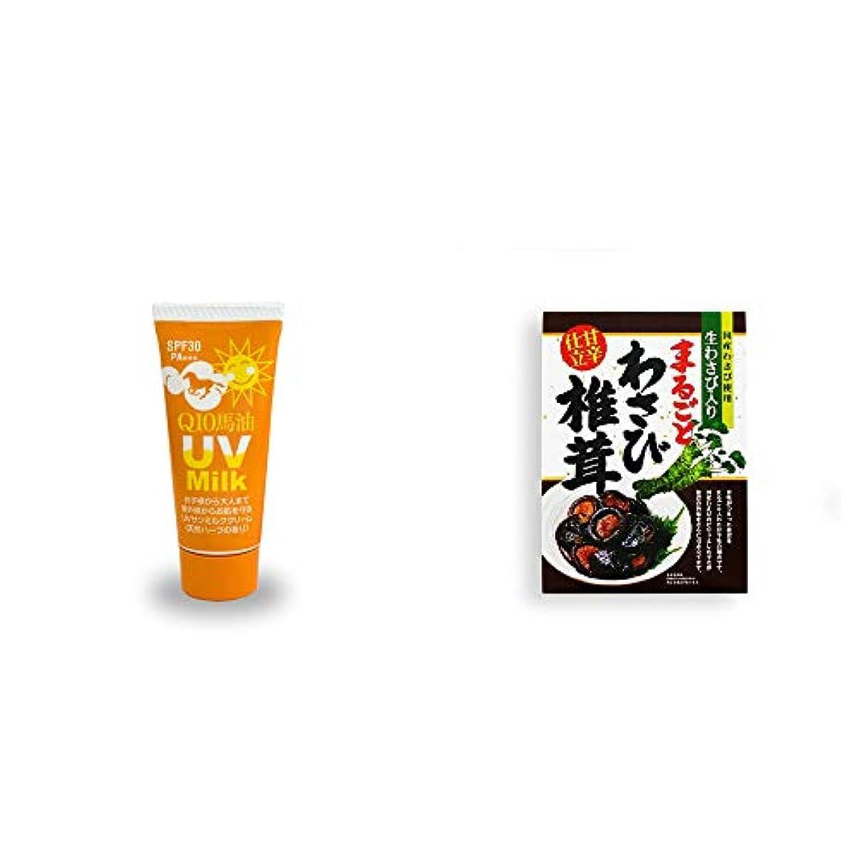 [2点セット] 炭黒泉 Q10馬油 UVサンミルク[天然ハーブ](40g)?まるごとわさび椎茸(200g)