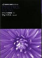 フェードル(ラシーヌより) (笹部博司の演劇コレクション フランス古典劇編)