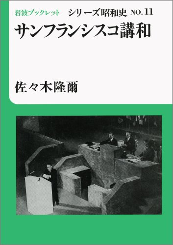 サンフランシスコ講和 (岩波ブックレット―シリーズ昭和史)の詳細を見る