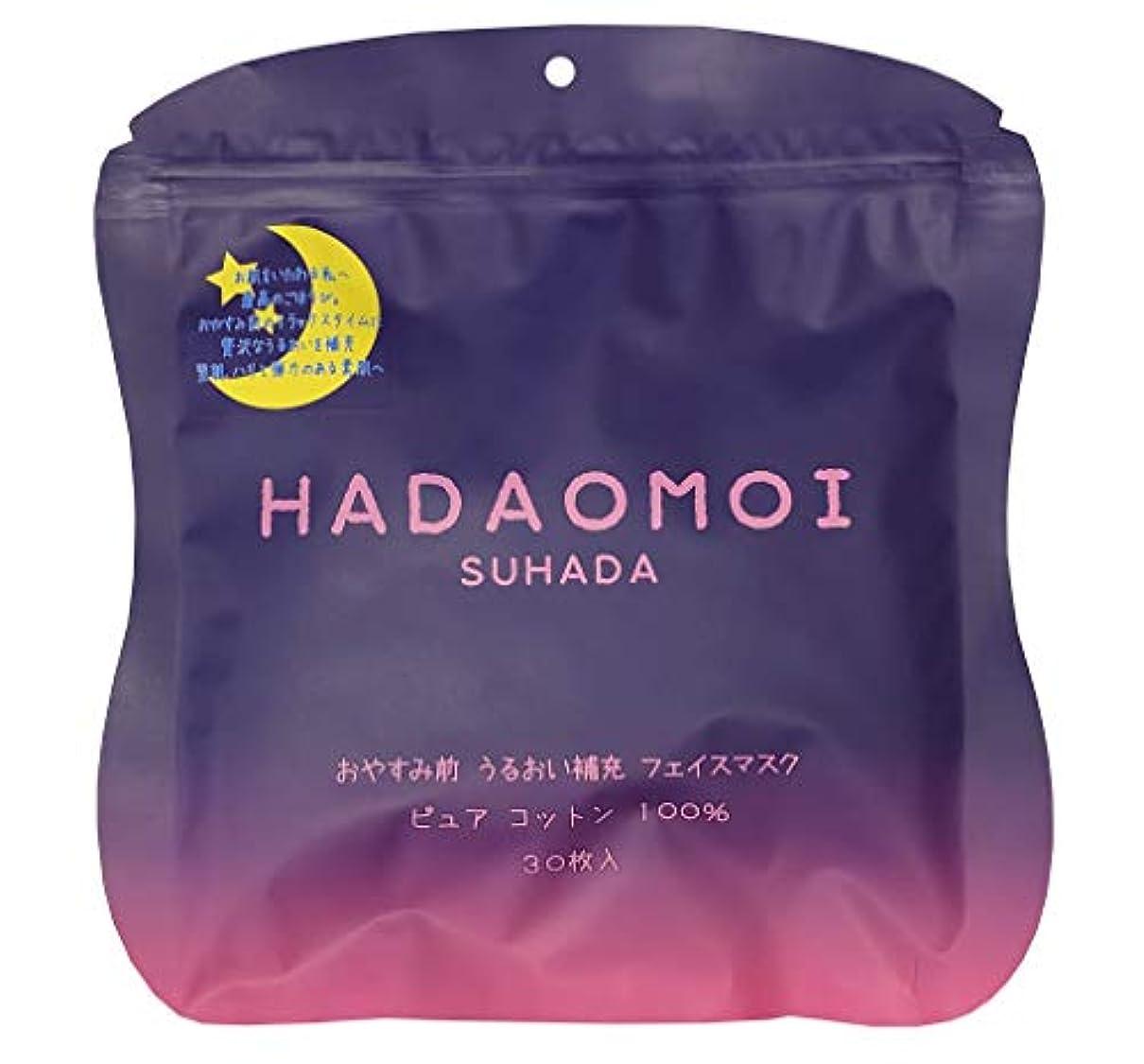 バクテリアはさみ接ぎ木HADAOMOI(ハダオモイ) おやすみ前 うるおい補充 フェイスマスク 30枚入