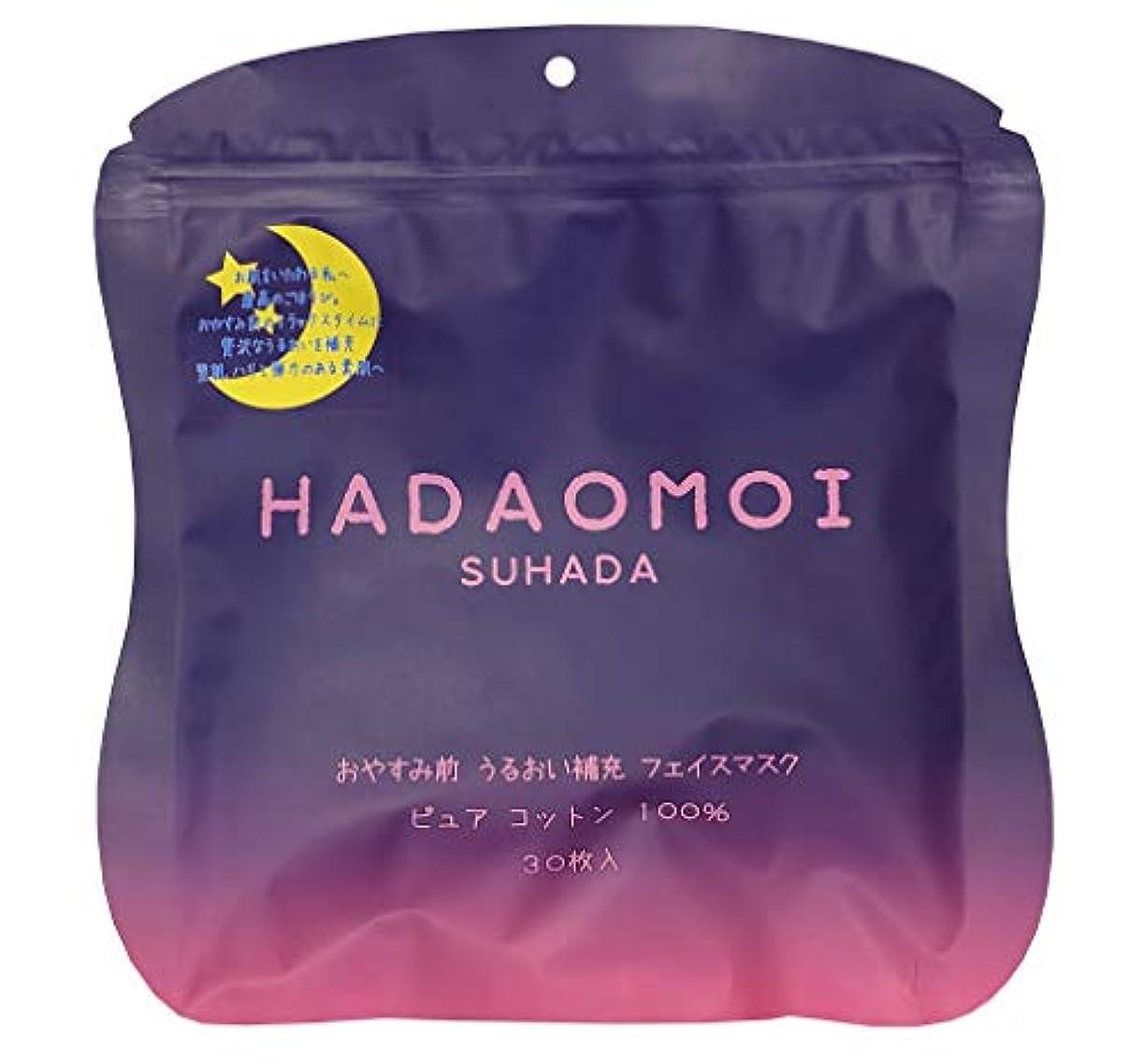 温かい離れて瞑想HADAOMOI(ハダオモイ) おやすみ前 うるおい補充 フェイスマスク 30枚入
