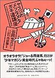 ヤスジのメッタメタガキ道講座―もうひとつの「少年マガジン黄金時代」