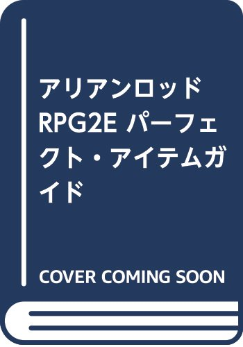 アリアンロッドRPG2E パーフェクト・アイテムガイド