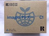 リコー imagio MP Pトナー タイプC1 シアン