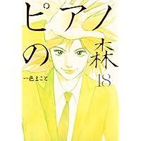 ピアノの森(18) (モーニングコミックス)