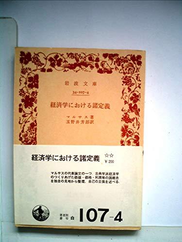 経済学における諸定義 (1977年) (岩波文庫)の詳細を見る