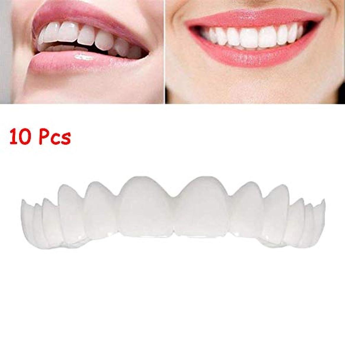 アンテナ知覚する見捨てられた10本の一時的な化粧品の歯義歯歯の化粧品模擬装具アッパーブレースホワイトニング歯スナップキャップインスタント快適なフレックスパーフェクトベニア