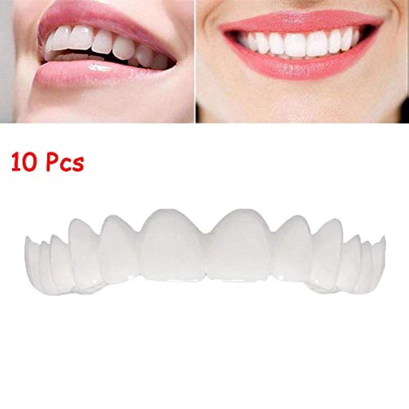 仕出します追記悲劇的な10本の一時的な化粧品の歯義歯歯の化粧品模擬装具アッパーブレースホワイトニング歯スナップキャップインスタント快適なフレックスパーフェクトベニア