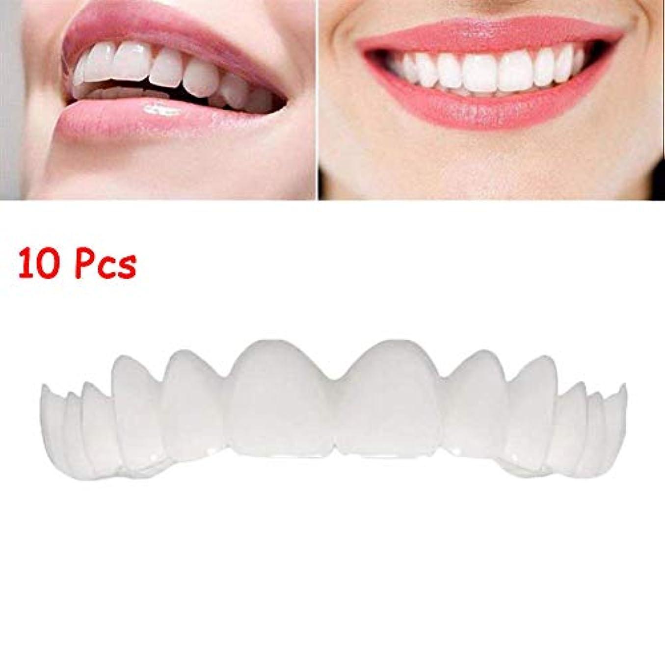 悲観的海岸腹10本の一時的な化粧品の歯義歯歯の化粧品模擬装具アッパーブレースホワイトニング歯スナップキャップインスタント快適なフレックスパーフェクトベニア