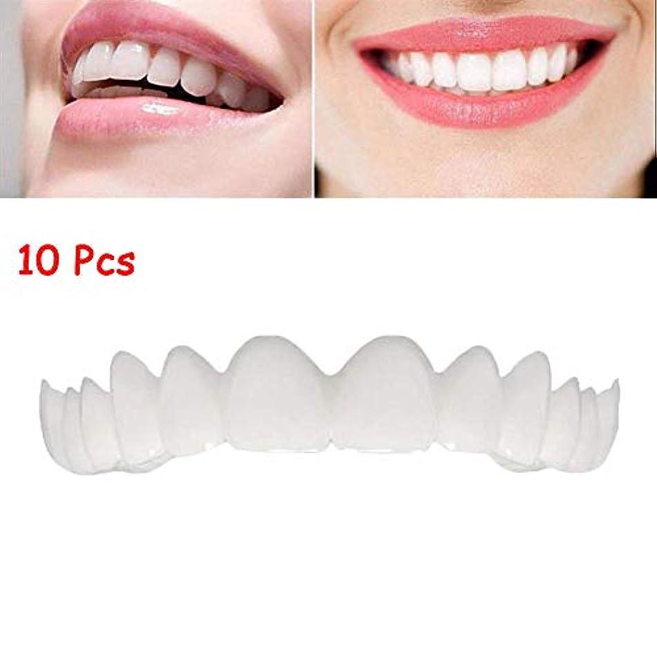 10本の一時的な化粧品の歯義歯歯の化粧品模擬装具アッパーブレースホワイトニング歯スナップキャップインスタント快適なフレックスパーフェクトベニア