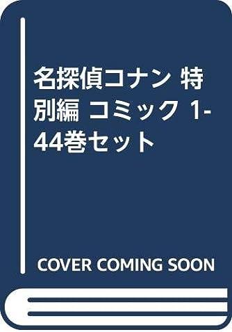 名探偵コナン 特別編 コミック 1-44巻セット