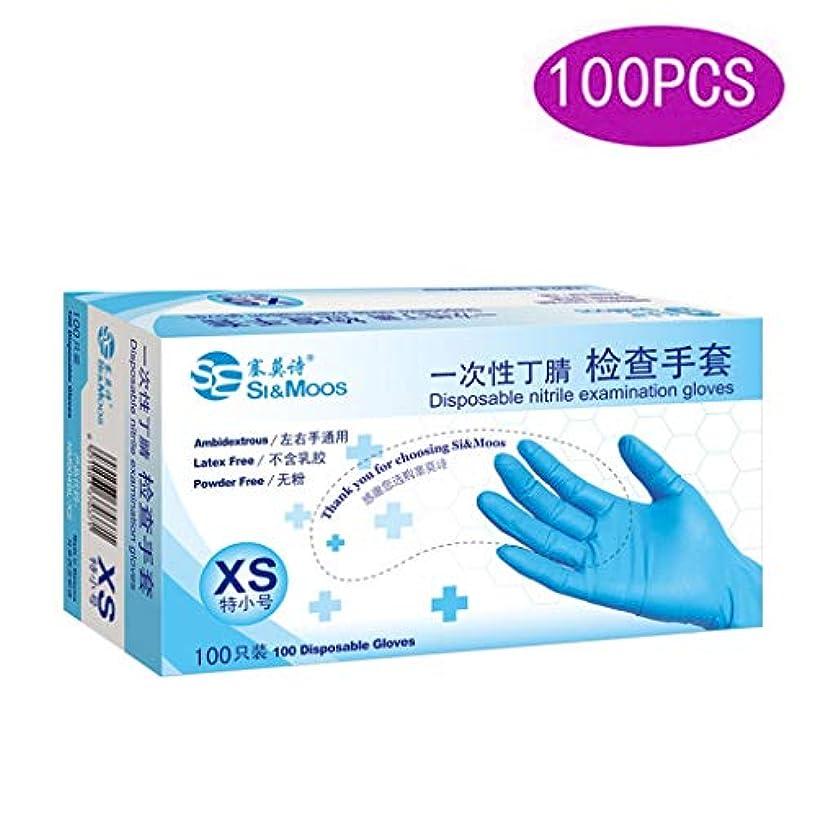 所持穏やかな正しく使い捨てラテックス手袋油及び耐酸焼成診察グレード (Color : 9 inch, Size : XS)