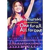 Mai Kuraki Premium Live One for all,All for one [DVD]