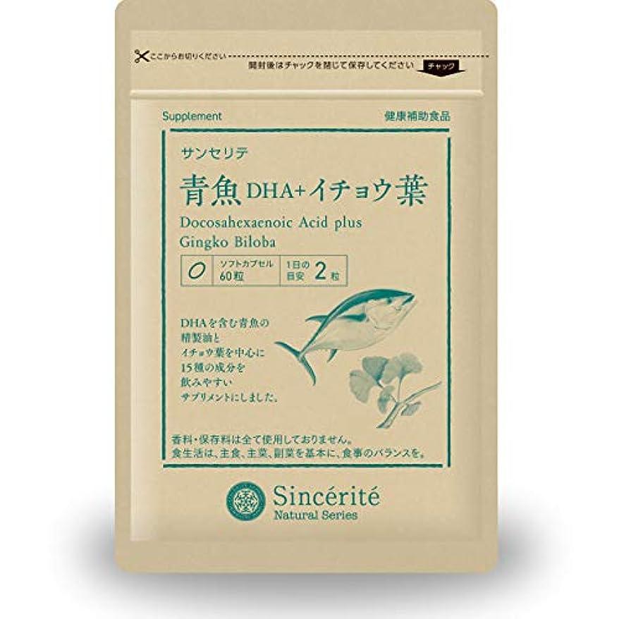 こっそり蜜忘れる青魚DHA+イチョウ葉 [DHA]101mg配合[国内製造]しっかり★30日分
