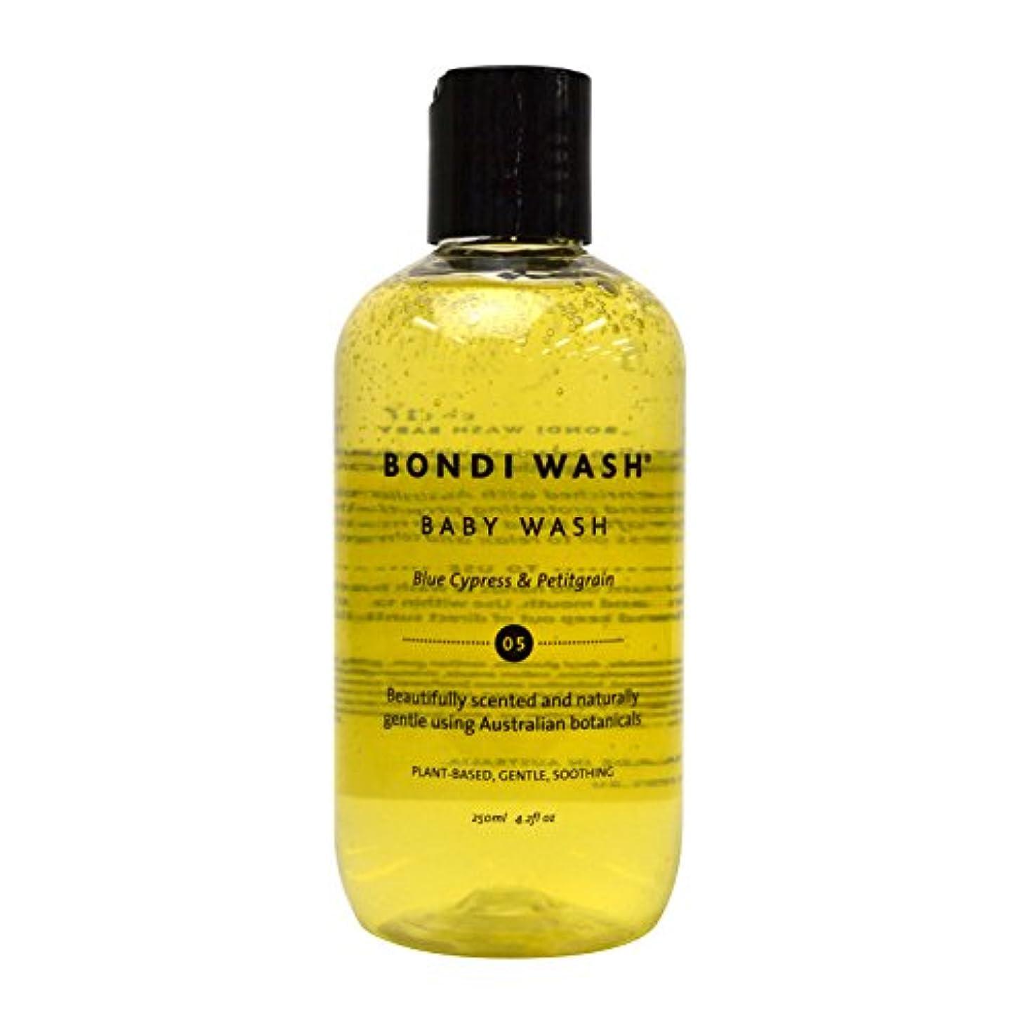 別のマーク反映するBONDI WASH ベビーウォッシュ 250ml