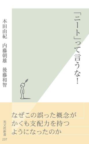 「ニート」って言うな! (光文社新書) -