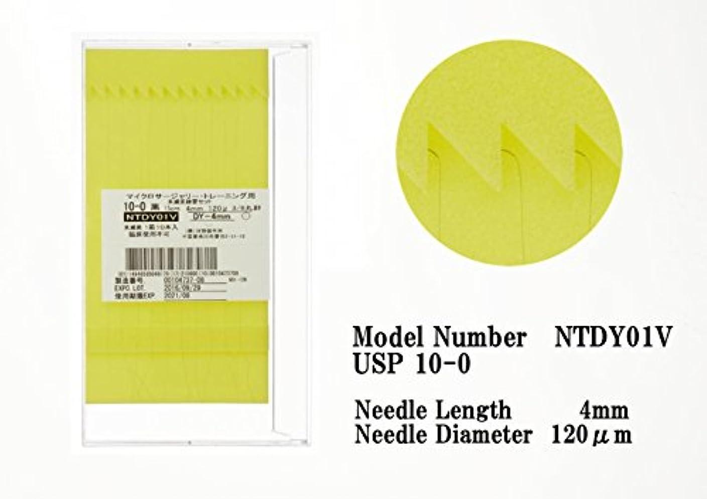 浴富豪コーナーCROWNJUN 練習用 未滅菌 マイクロサージャリー用ナイロン 針付縫合糸 10-0 NTDY01V