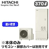 【本体のみ】 日立 エコキュート 370L 標準タンク フルオートタイプ BHP-F37RU