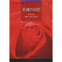 花嫁の日記 (河出i文庫)