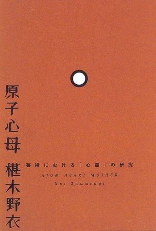 原子心母―芸術における「心霊」の研究の詳細を見る