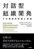 対話型組織開発――その理論的系譜と実践 画像