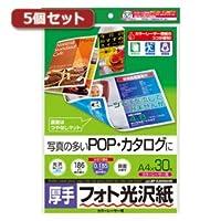 【まとめ 3セット】 5個セットサンワサプライ カラーレーザー用フォト光沢紙・厚手 LBP-KAGNA4NX5