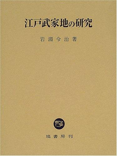 江戸武家地の研究
