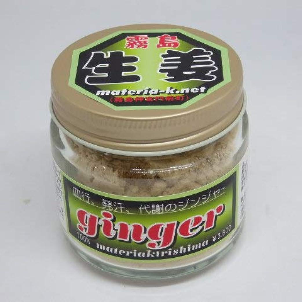 患者古代保護無添加健康食品/霧島濃縮ジンジャ- 粉末60g×3組6ケ月分¥10,800