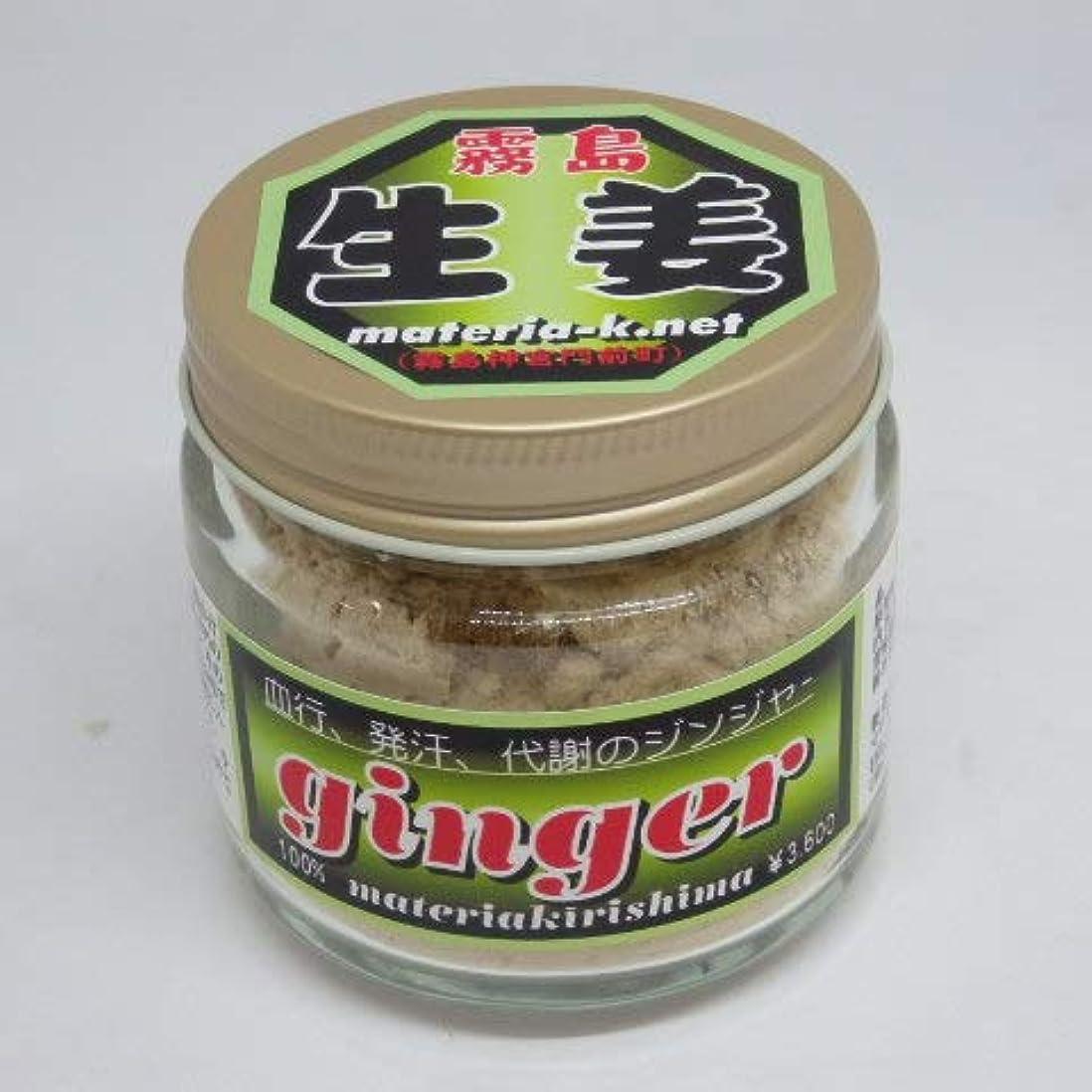 残酷わかりやすいホース無添加健康食品/霧島濃縮ジンジャ- 粉末60g×3組6ケ月分¥10,800