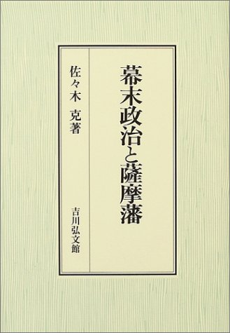 幕末政治と薩摩藩