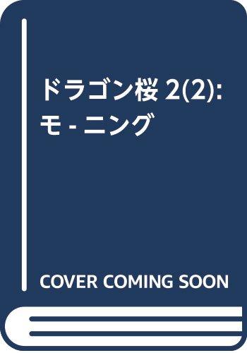 ドラゴン桜2(2): モ-ニング