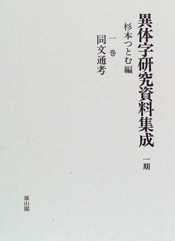 異体字研究資料集成〈1期〉