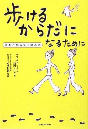 歩けるからだになるために—読むと歩きたくなる本