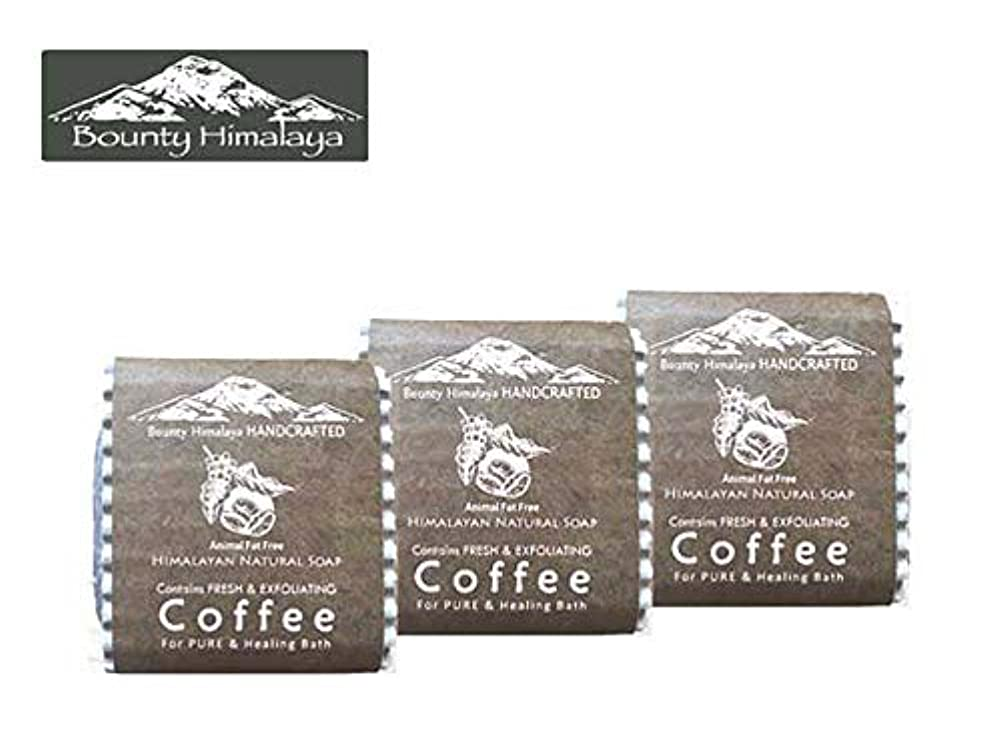 オーラル更新するスポットアーユルヴェーダ ヒマラヤ コーヒー ソープ3セット Bounty Himalaya Coffee SOAP(NEPAL AYURVEDA) 100g