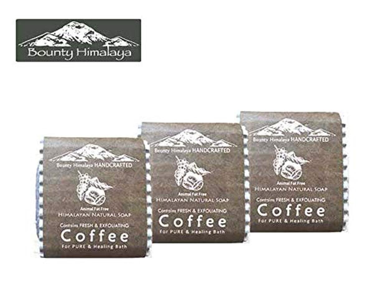 音声学征服勝利したアーユルヴェーダ ヒマラヤ コーヒー ソープ3セット Bounty Himalaya Coffee SOAP(NEPAL AYURVEDA) 100g