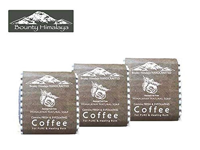 召集する貸す質素なアーユルヴェーダ ヒマラヤ コーヒー ソープ3セット Bounty Himalaya Coffee SOAP(NEPAL AYURVEDA) 100g