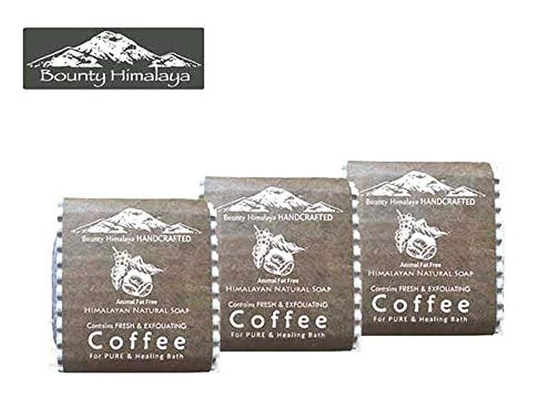 心から立方体ランドマークアーユルヴェーダ ヒマラヤ コーヒー ソープ3セット Bounty Himalaya Coffee SOAP(NEPAL AYURVEDA) 100g