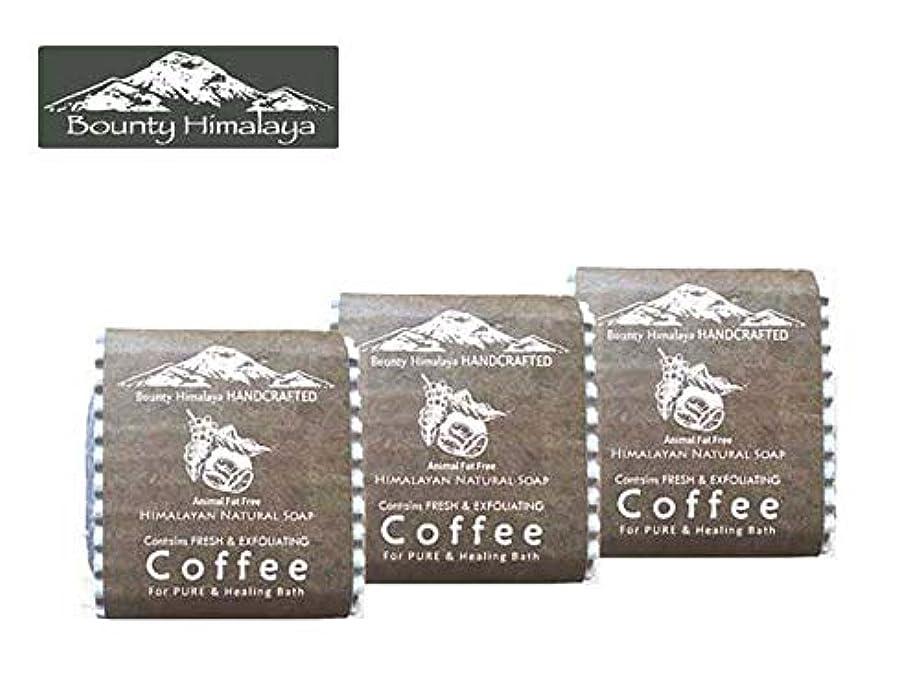 エゴイズム研磨過剰アーユルヴェーダ ヒマラヤ コーヒー ソープ3セット Bounty Himalaya Coffee SOAP(NEPAL AYURVEDA) 100g