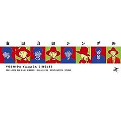 吉田山田「逢いたくて」の歌詞を収録したCDジャケット画像