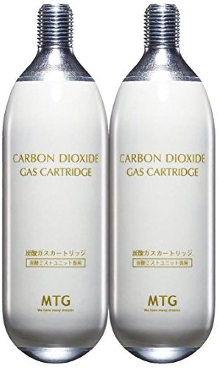 被害者劇的メトロポリタンプロージョン 専用炭酸ガスカートリッジ ホワイト 2本セット