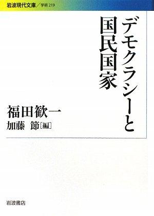 デモクラシーと国民国家 (岩波現代文庫)の詳細を見る
