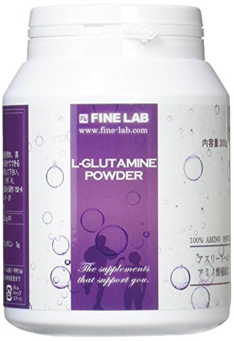 脊椎カールレシピファイン?ラボ L-グルタミン 300g