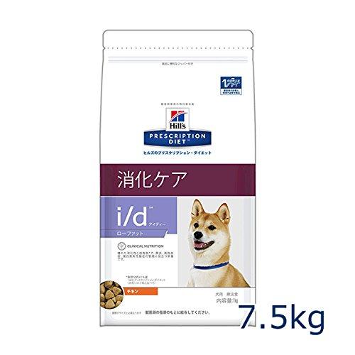 DIET(プリスクリプション ダイエット)犬用 i/dローファット 消化ケア 7.5kg 療法食 1袋 日本ヒルズ・コルゲート